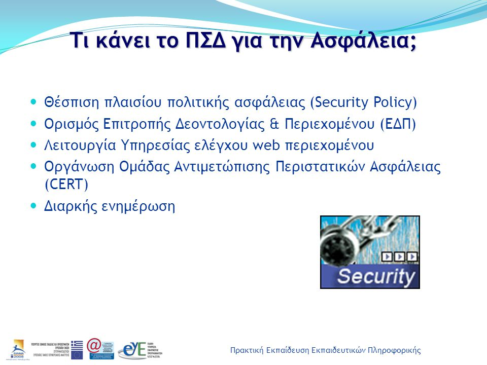 Τι κάνει το ΠΣΔ για την Ασφάλεια;