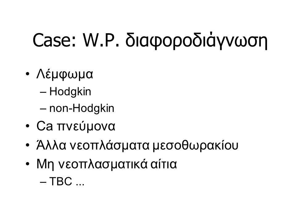 Case: W.P. διαφοροδιάγνωση
