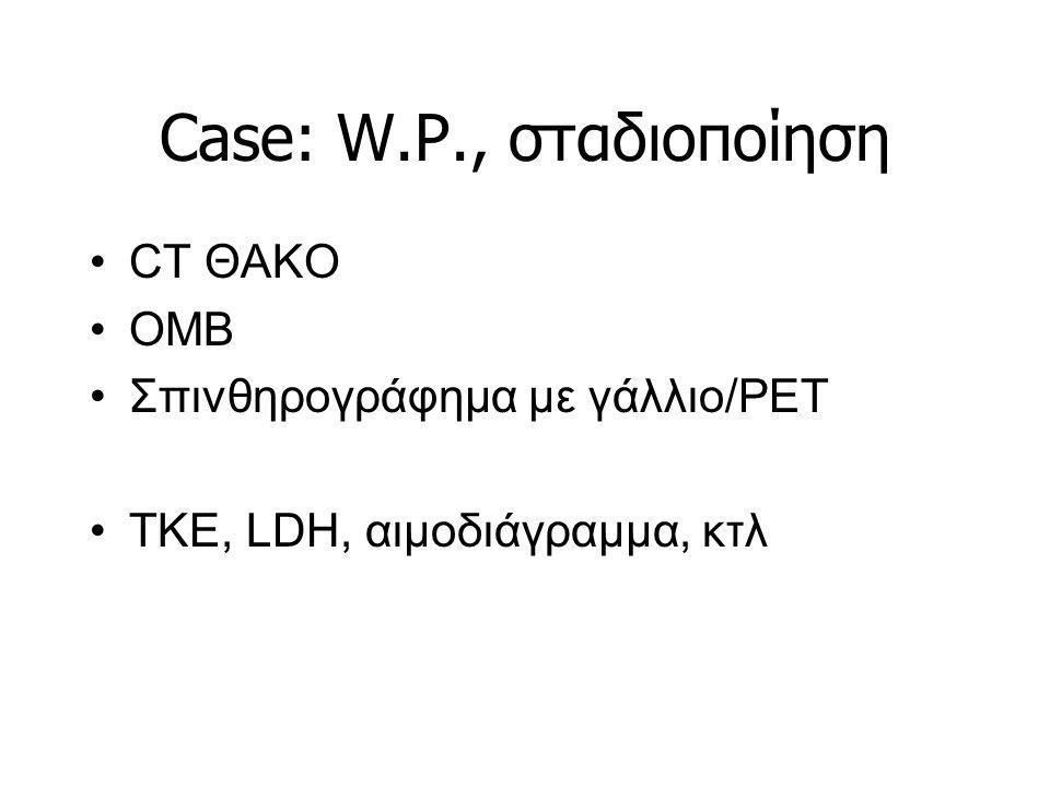 Case: W.P., σταδιοποίηση CT ΘΑΚΟ ΟΜΒ Σπινθηρογράφημα με γάλλιο/ΡΕΤ