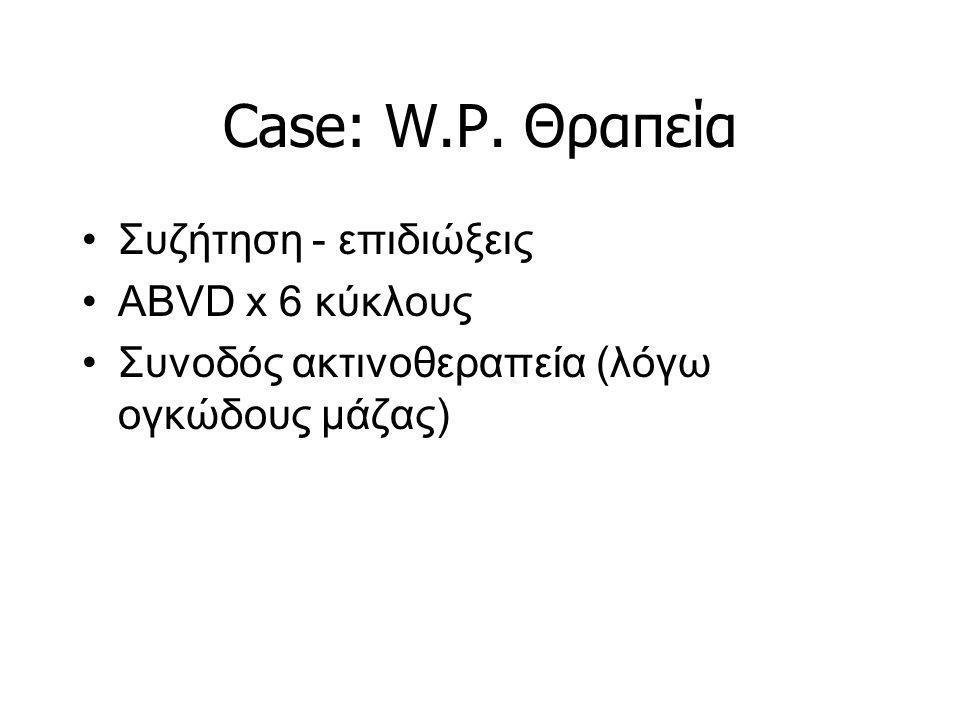 Case: W.P. Θραπεία Συζήτηση - επιδιώξεις ABVD x 6 κύκλους
