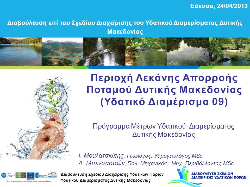Περιοχή Λεκάνης Απορροής Ποταμού Δυτικής Μακεδονίας