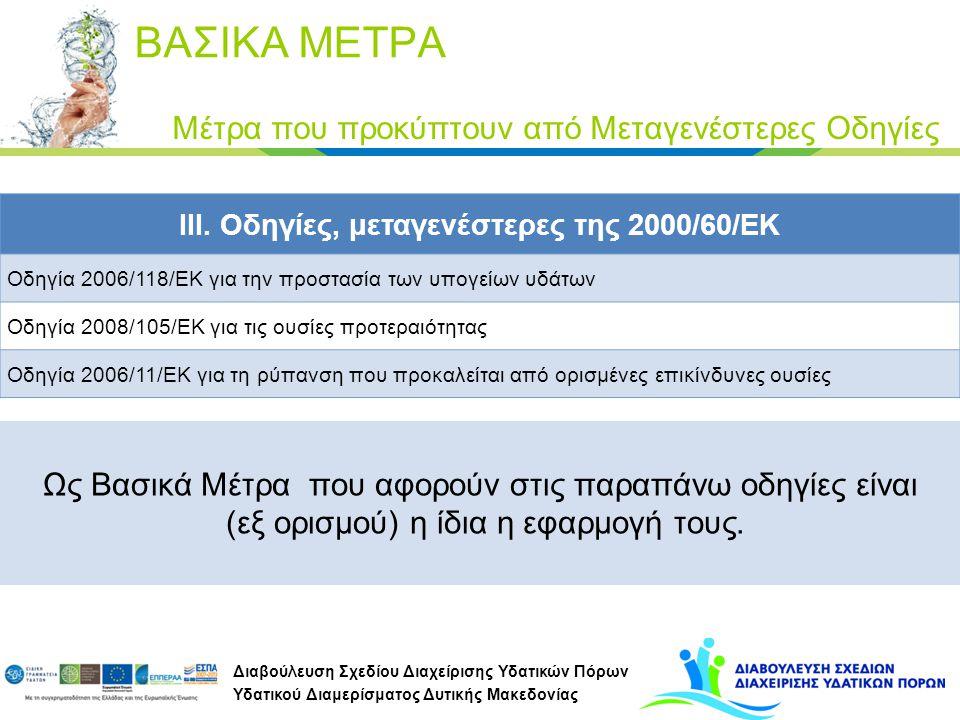 IIΙ. Οδηγίες, μεταγενέστερες της 2000/60/ΕΚ