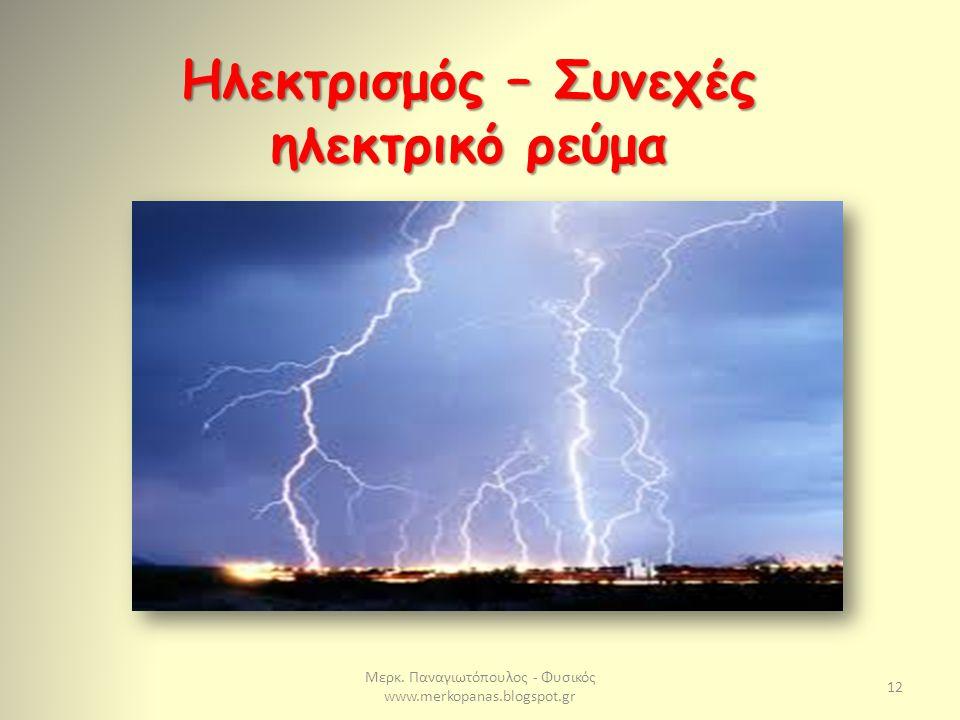 Ηλεκτρισμός – Συνεχές ηλεκτρικό ρεύμα
