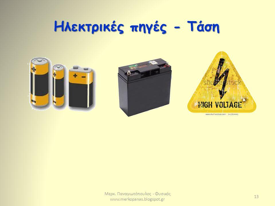 Ηλεκτρικές πηγές - Τάση