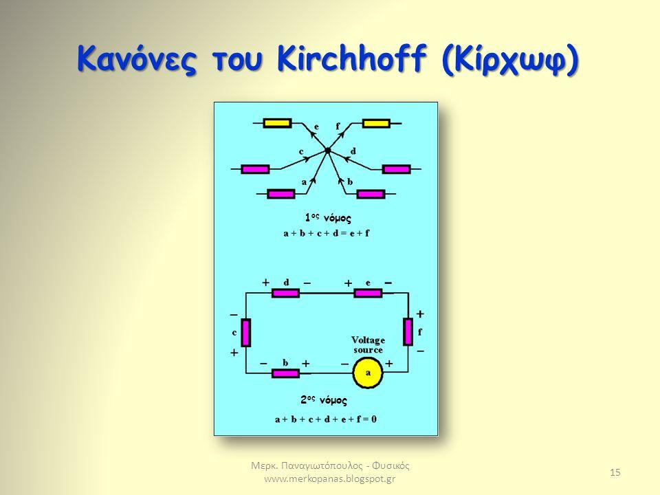 Κανόνες του Kirchhoff (Κίρχωφ)