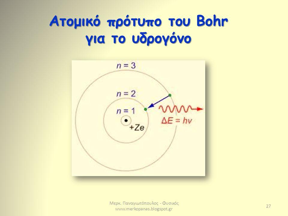 Ατομικό πρότυπο του Bohr για το υδρογόνο