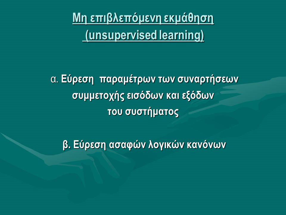 Μη επιβλεπόμενη εκμάθηση (unsupervised learning)