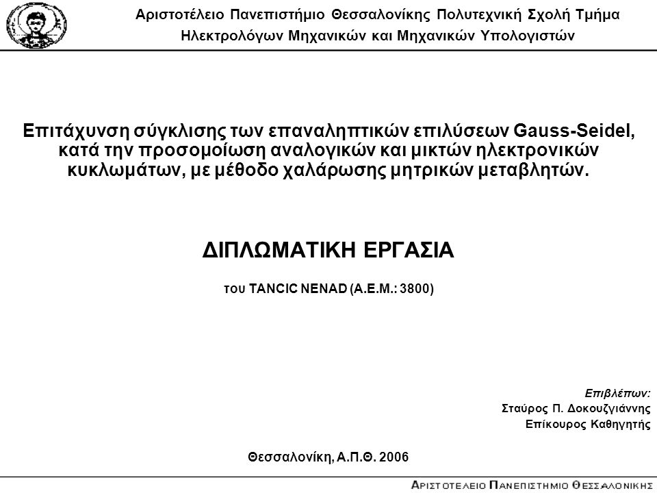 του TANCIC NENAD (Α.Ε.Μ.: 3800)