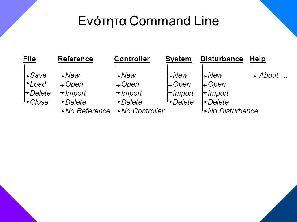 Ενότητα Command Line File Reference Controller System Disturbance Help