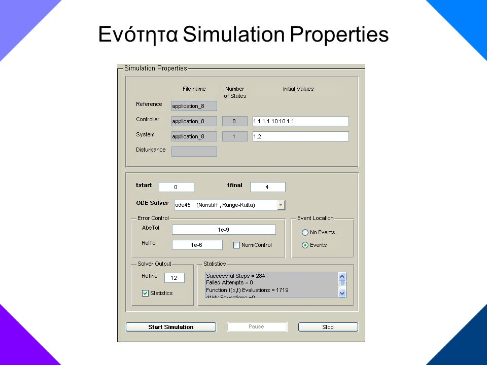 Ενότητα Simulation Properties