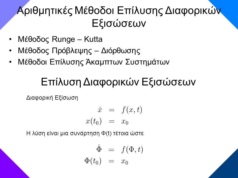 Αριθμητικές Μέθοδοι Επίλυσης Διαφορικών Εξισώσεων
