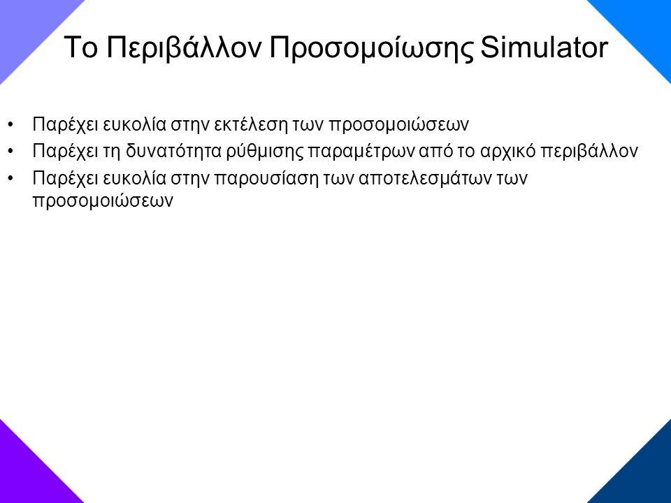 Το Περιβάλλον Προσομοίωσης Simulator