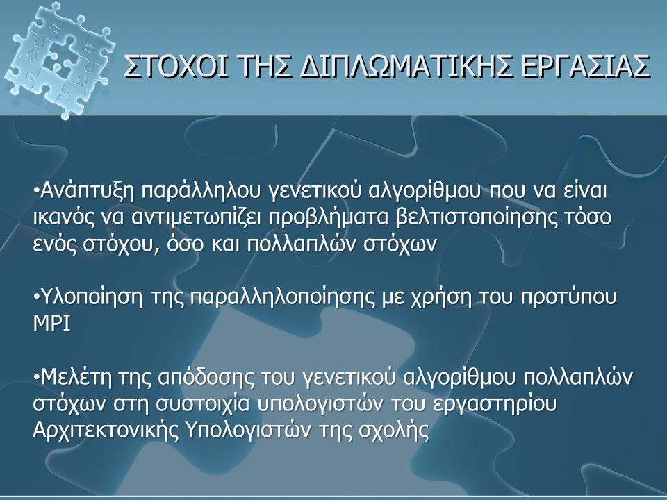 ΣΤΟΧΟΙ ΤΗΣ ΔΙΠΛΩΜΑΤΙΚΗΣ ΕΡΓΑΣΙΑΣ