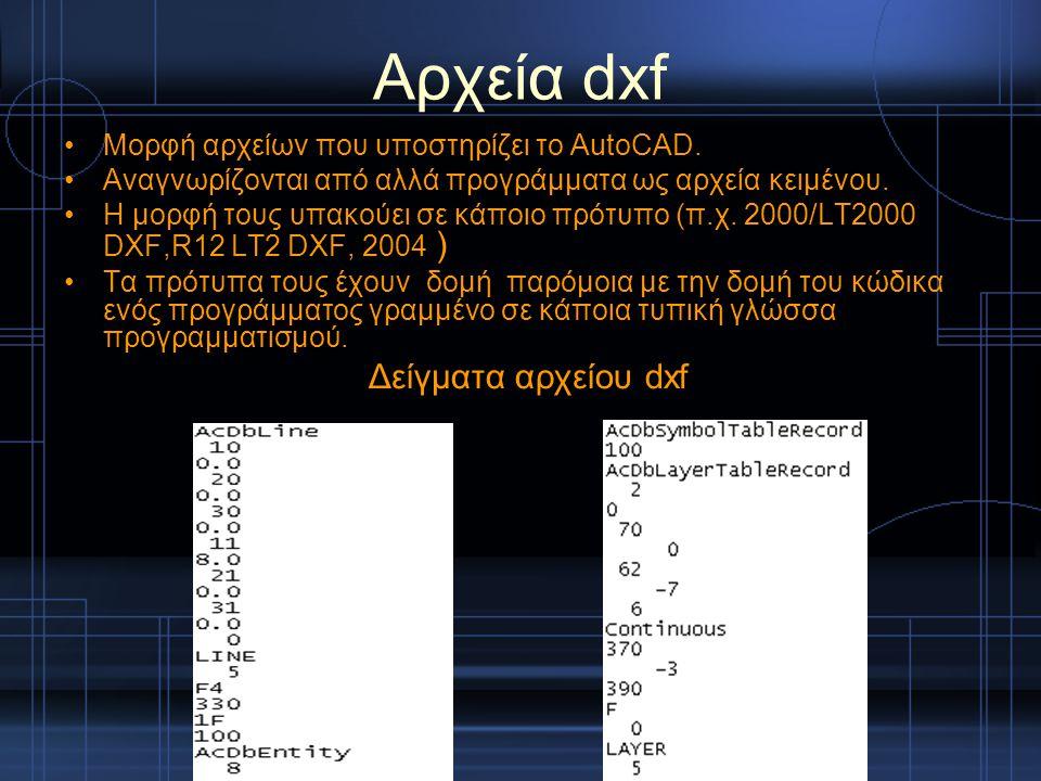 Αρχεία dxf Δείγματα αρχείου dxf