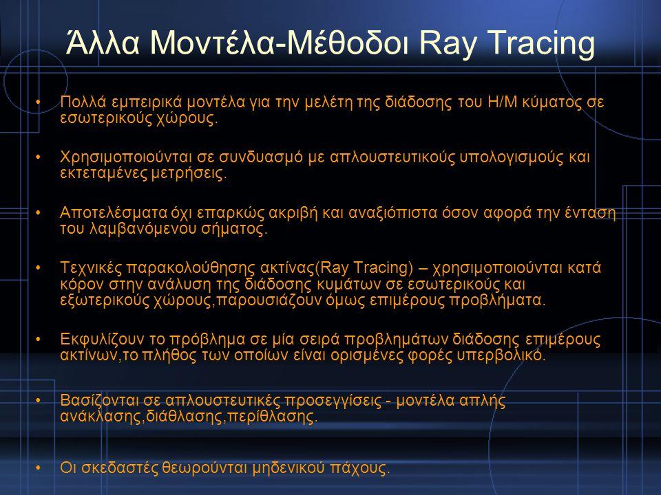 Άλλα Μοντέλα-Mέθοδοι Ray Tracing