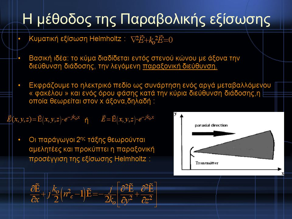 Η μέθοδος της Παραβολικής εξίσωσης