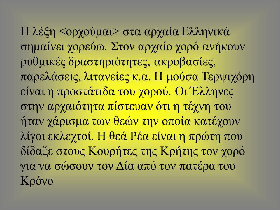 Η λέξη <ορχούμαι> στα αρχαία Ελληνικά σημαίνει χορεύω