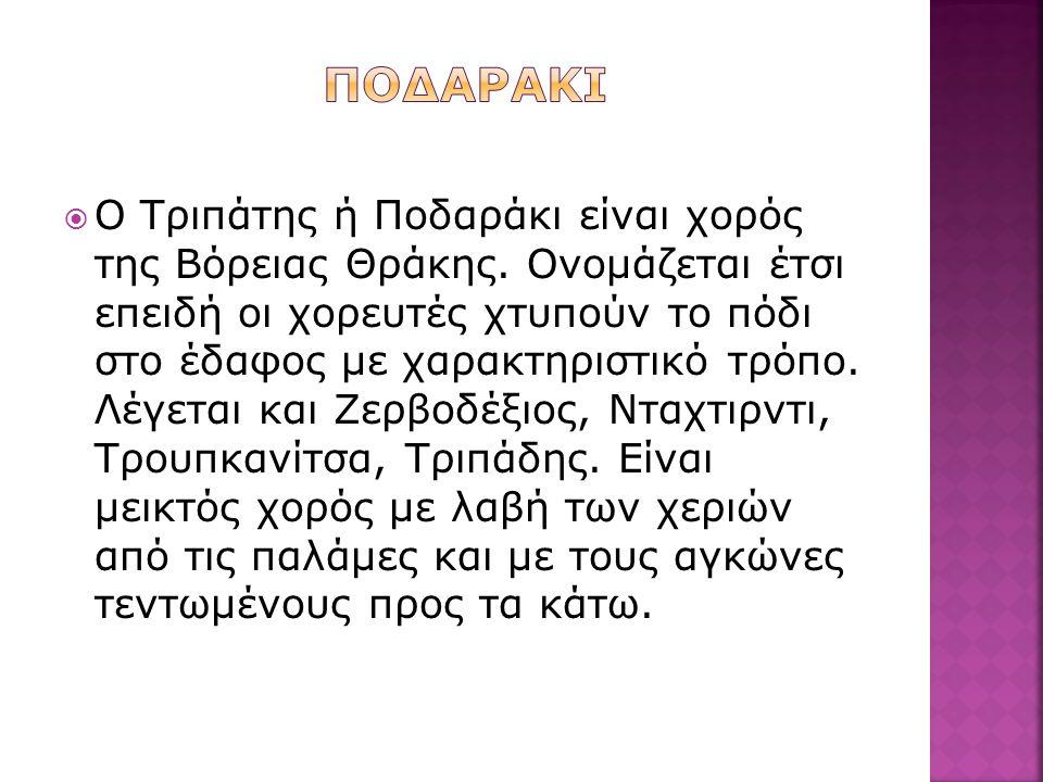 ΠοδαρAκι
