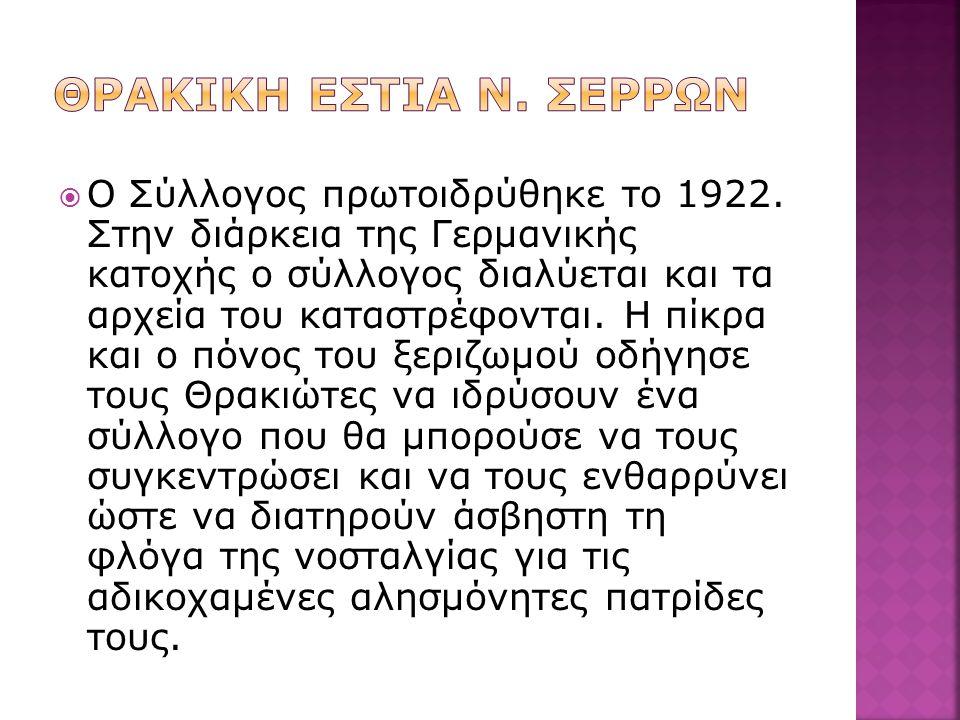 Θρακικη Εστια Ν. Σερρων