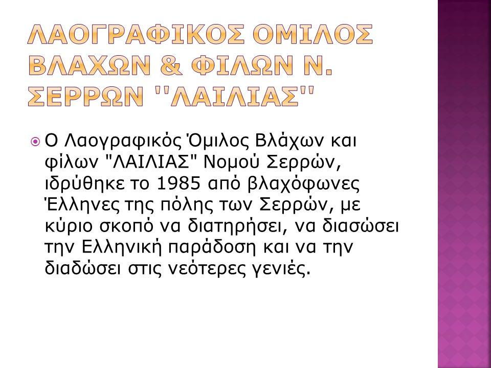 ΛΑΟΓΡΑΦΙΚΟΣ ΟΜΙΛΟσ ΒΛΑΧΩΝ & ΦΙΛΩΝ Ν. ΣΕΡΡΩΝ ΛΑΙΛΙΑΣ