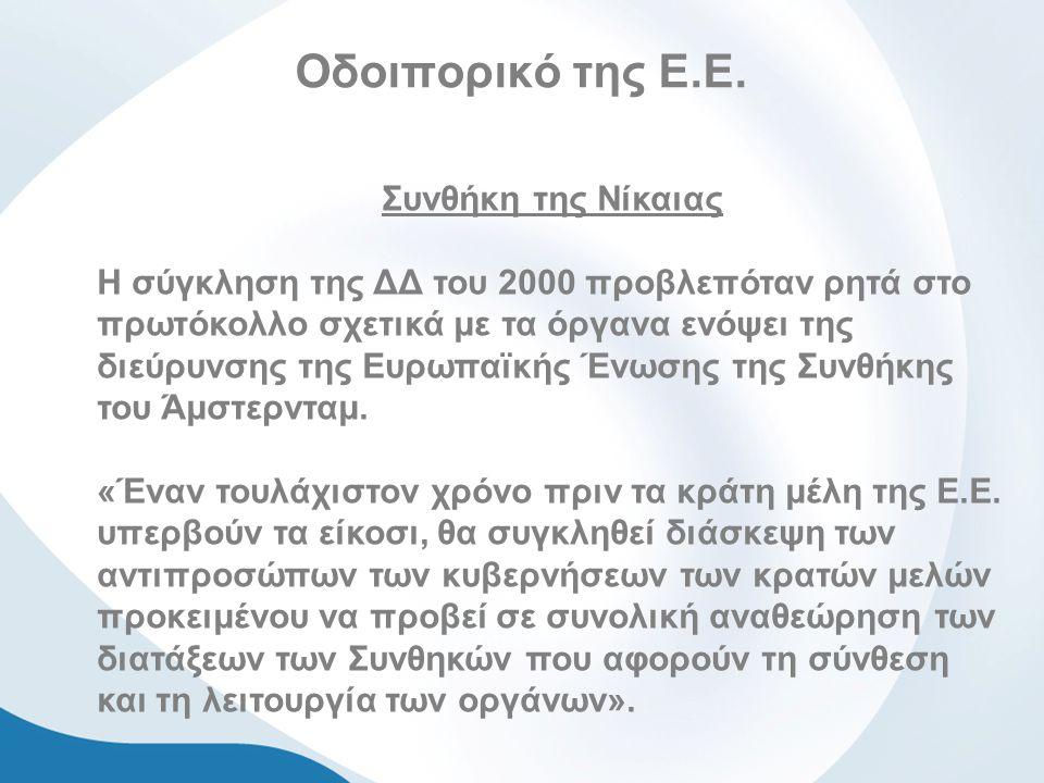 Οδοιπορικό της Ε.Ε. Συνθήκη της Νίκαιας