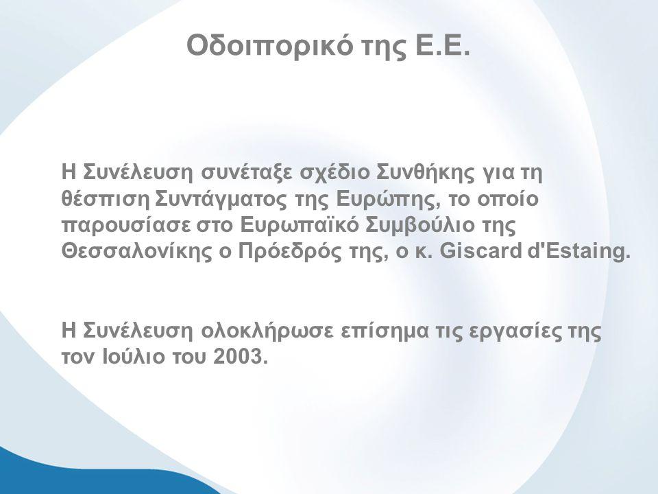Οδοιπορικό της Ε.Ε.
