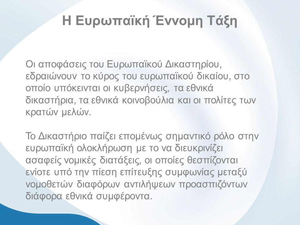 Δρ Ν. Λυμούρης - Δομή & Λειτουργία ΕΕ