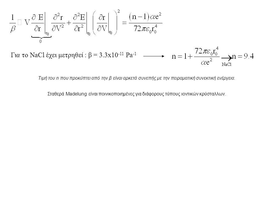 Για το NaCl έχει μετρηθεί : β = 3.3x10-11 Pa-1