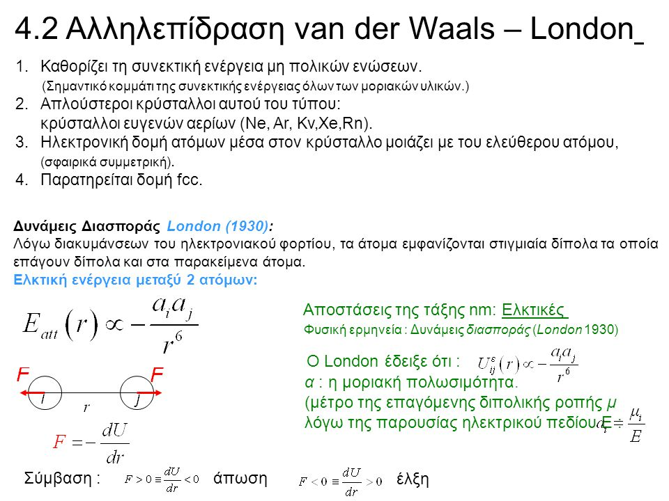 4.2 Αλληλεπίδραση van der Waals – London