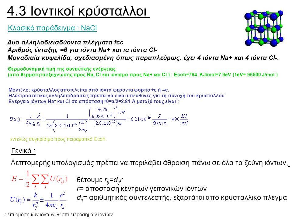 4.3 Ιοντικοί κρύσταλλοι Κλασικό παράδειγμα : NaCl Γενικά :