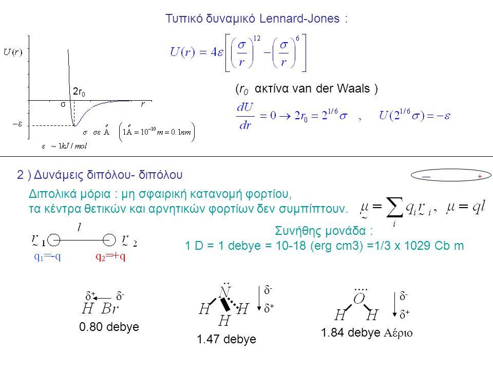 1 D = 1 debye = 10-18 (erg cm3) =1/3 x 1029 Cb m