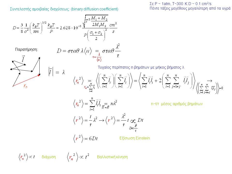 Σε P ~ 1atm, T~300 K D ~ 0.1 cm2/s Πέντε τάξεις μεγέθους μεγαλύτερη από τα υγρά. Συντελεστής αμοιβαίας διαχύσεως: (binary diffusion coefficient)