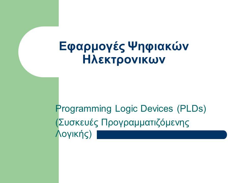 Εφαρμογές Ψηφιακών Ηλεκτρονικων
