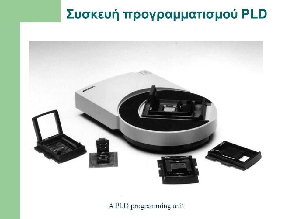 Συσκευή προγραμματισμού PLD