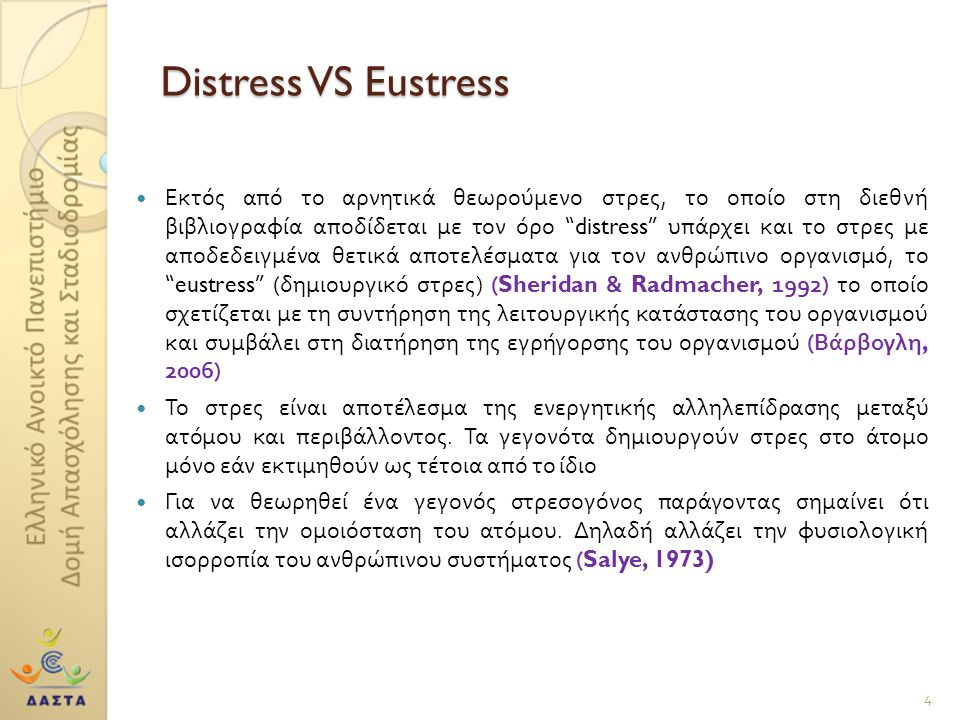 Distress VS Eustress