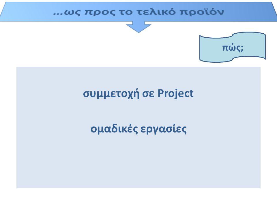 συμμετοχή σε Project ομαδικές εργασίες