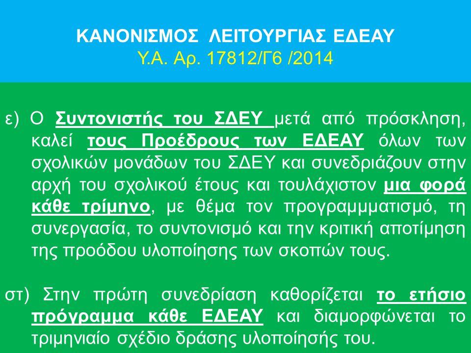 ΚΑΝΟΝΙΣΜΟΣ ΛΕΙΤΟΥΡΓΙΑΣ ΕΔΕΑΥ