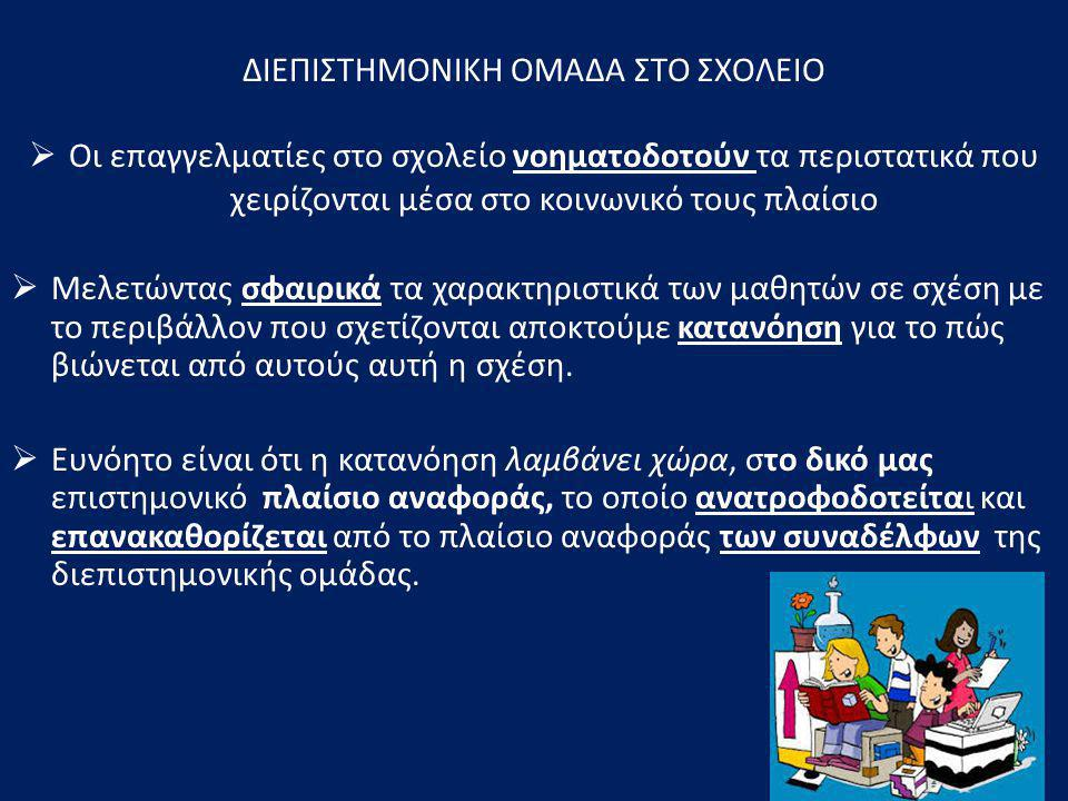 ΔΙΕΠΙΣΤΗΜΟΝΙΚΗ ΟΜΑΔΑ ΣΤΟ ΣΧΟΛΕΙΟ
