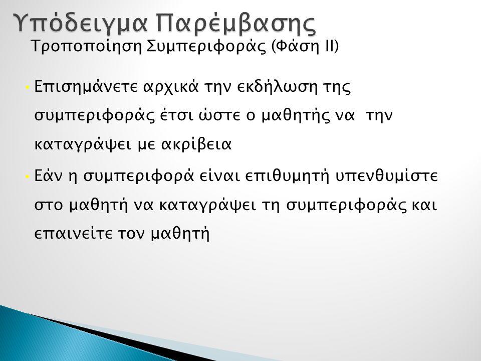 Υπόδειγμα Παρέμβασης Τροποποίηση Συμπεριφοράς (Φάση ΙΙ)