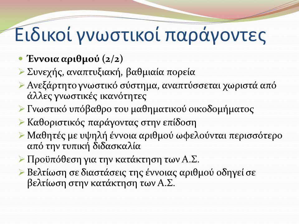 Ειδικοί γνωστικοί παράγοντες