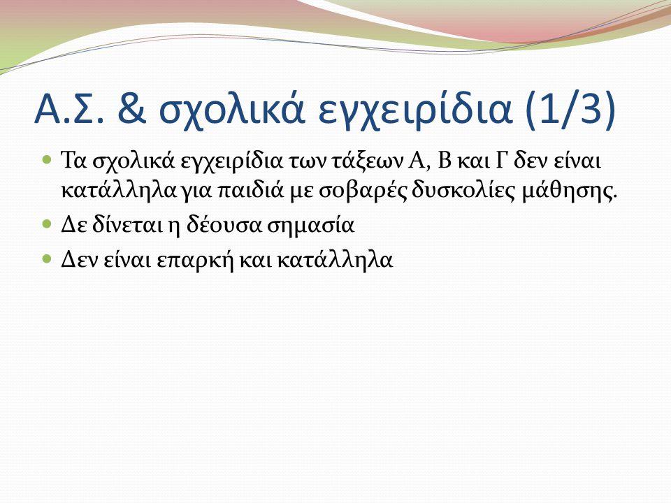 Α.Σ. & σχολικά εγχειρίδια (1/3)