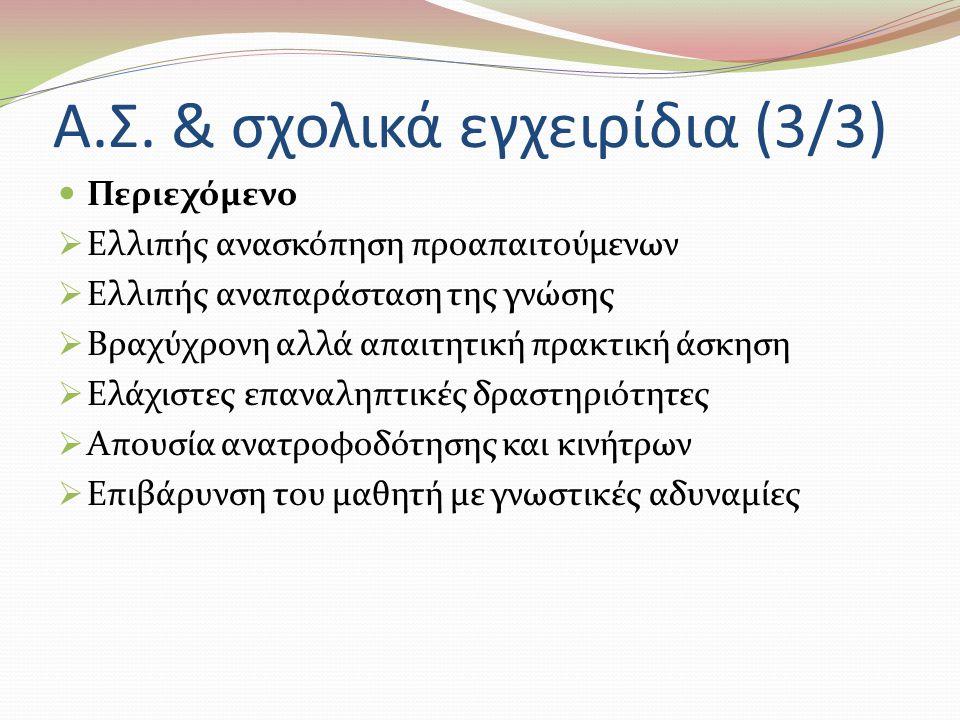 Α.Σ. & σχολικά εγχειρίδια (3/3)