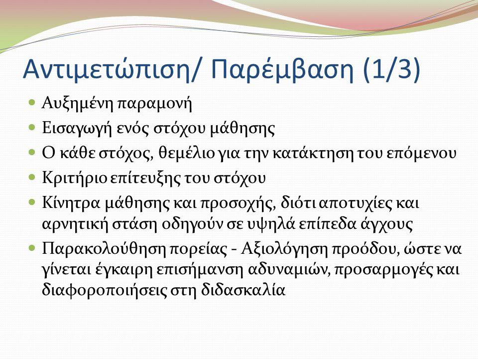 Αντιμετώπιση/ Παρέμβαση (1/3)