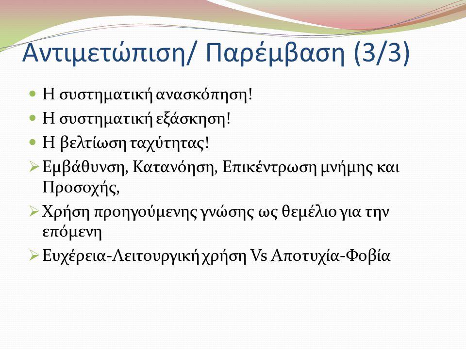 Αντιμετώπιση/ Παρέμβαση (3/3)