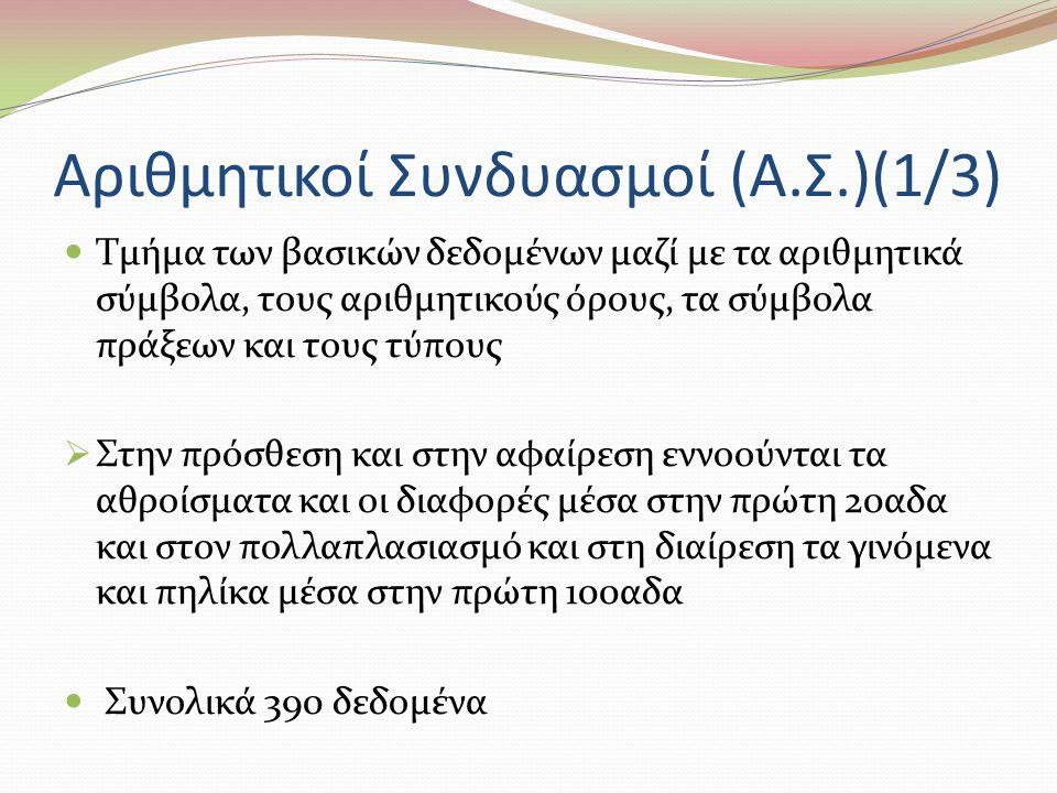 Αριθμητικοί Συνδυασμοί (Α.Σ.)(1/3)
