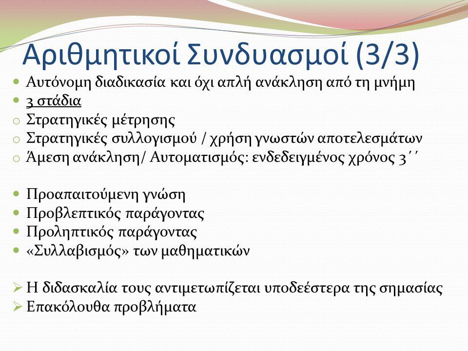Αριθμητικοί Συνδυασμοί (3/3)