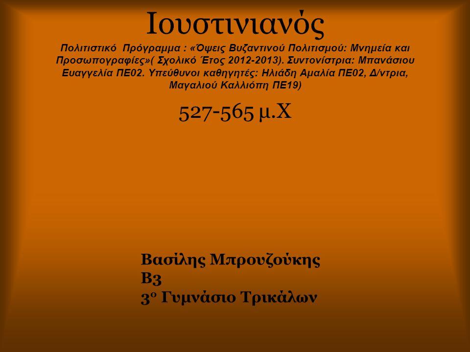Ιουστινιανός Πολιτιστικό Πρόγραμμα : «Όψεις Βυζαντινού Πολιτισμού: Μνημεία και Προσωπογραφίες»( Σχολικό Έτος 2012-2013). Συντονίστρια: Μπανάσιου Ευαγγελία ΠΕ02. Υπεύθυνοι καθηγητές: Ηλιάδη Αμαλία ΠΕ02, Δ/ντρια, Μαγαλιού Καλλιόπη ΠΕ19)
