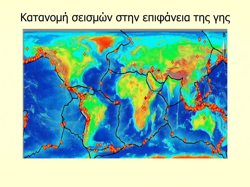 Κατανομή σεισμών στην επιφάνεια της γης