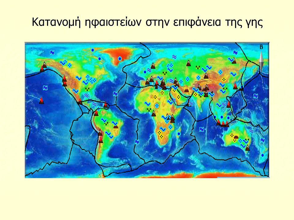 Κατανομή ηφαιστείων στην επιφάνεια της γης