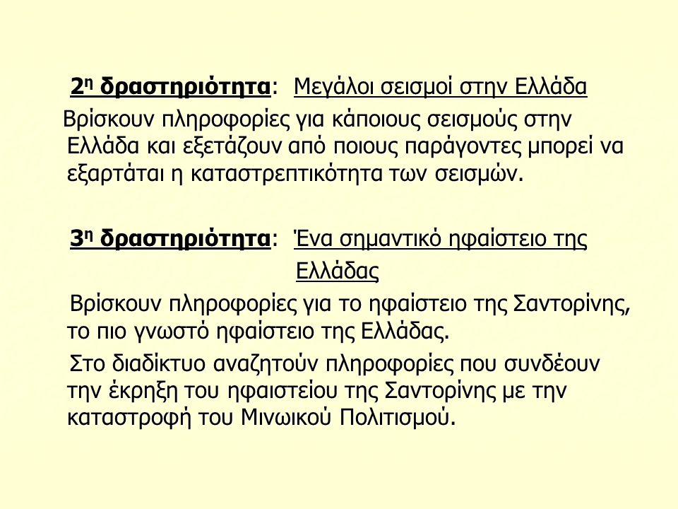 2η δραστηριότητα: Μεγάλοι σεισμοί στην Ελλάδα